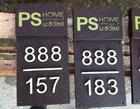 ป้ายบ้านเลขที่PS Home มะลิวัลย์ ขอนแก่น