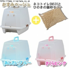 IRIS PET TOILET FOR CAT