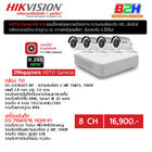Promotion HIKVISION 8CH