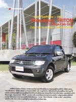 ผลการทดสอบ Tirton 2013