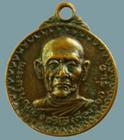 เหรียญรุ่น๑ พระครูบุญเบ็ง วัดลิ้นกางปลา จ.เชียงราย ปี๓๐