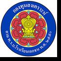 การประชุมคณะกรรมการกองทุนสงเคราะห์ ครั้งที่ 6/2559