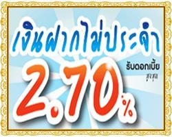 LH BANKเสนอเงินฝากไม่ประจำ 2.70% เริ่มฝากขั้นต่ำเพียง 5,000 บาท