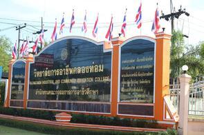 กิจกรรมร้องเพลงชาติไทย เพื่อน้อมรำลึกพระมหากรุณาธิคุณของพระบาทสมเด็จพระมงกุฎเกล้าเจ้าอยู่หัวรัชกาลที่ 6