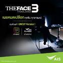 เอไอเอส เอาใจสาวก The Face Thailand 3 เผยความแซ่บในห้องดำ ฉบับ Uncut