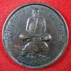 เหรียญกลมหลวงพ่อสัมฤทธิ์ (3) วัดถ้ำแฝด รุ่นแซยิด 72 ปี 2538