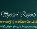Speial Reports