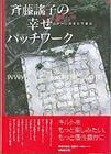 หนังสืองานควิลท์ญี่ปุ่น ปก Wedding Ring on the Mat ของ Yoko Saito
