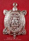 เหรียญพญาเต่าเรือน(1) หลวงพ่อโปร่ง โชติโก วัดถ้ำพรุตะเคียน ท่าแซะ ชุมพร เนื้อนำฤกษ์ ปี 2559