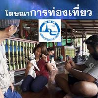 โฆษณาการท่องเที่ยวประเทศไทย