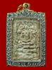 พระสมเด็จ วัดระฆังโฆสิตาราม พิมพ์ใหญ่ พิมพ์เดิม เนื้อกรุเก่า (รุ่นพิเศษ) ปี 2556 somdej amulet