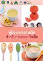 คู่มืออาหารตามวัย สำหรับทารกและเด็กเล็ก