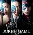 คาเมนาชิ คาซึยะจูบกับ ฟุคาดะ เคียวโกะ! ใครคือศัตรูใครคือมิตร? ภาพยนตร์ Joker Game ปล่อยทีซเซอร์แล้ววันนี้!