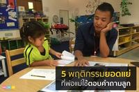 5 พฤติกรรมยอดแย่ ที่พ่อแม่ใช้ตอบคำถามลูก
