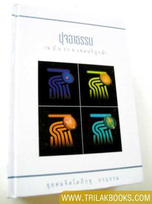 http://www.igetweb.com/www/triluk/catalog/p_342524.jpg