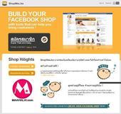 เปิดร้านค้าบน Facebook ฟรีกับ ShopWeLike.com