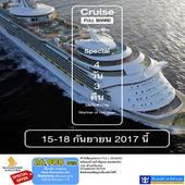 Royal Caribbean  สิงคโปร์  มาเลเซีย 4D3N  เดินทาง  15 - 18 กันยายน  2560