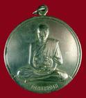เหรียญจิ๊กโก๋ใหญ่ หลวงพ่อเงิน วัดดอนยายหอมจ.นครปฐม ปี2506 เนื้ออัลปาก้า