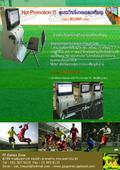 Hot Promotion !! โปรโมชั่นพิเศษ ตู้เกมส์วินนิ่ง PS2 ราคาประกอบใหม่ 21,000 บาท