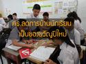ศธ.ลดการบ้านนักเรียน เป็นของขวัญปีใหม่ให้เด็กไทย