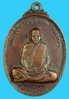 เหรียญพระอุปัชฌาย์บุญธรรม วัดหลักสี่ราษฎร์สโมสร กทม. ปี๓๙