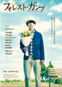 ทากุจิ จุนโนะสุเกะ แห่ง KAT-TUN เปิดการแสดงละครเวที Forest Gump รอบปฐมทัศน์ที่โตเกียว