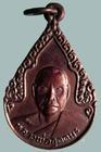 เหรียญหลวงพ่ออุตตมะ พระอุดมสังวรเถร ปี๒๕