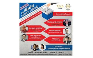 บสส.8 สถาบันอิศรา จัดสัมมนามุมมองหลังการเลือกตั้งไทย