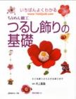 หนังสือทำดอกไม้ DIY ของนำโชค จากผ้า ++preorder 3-7 วัน++