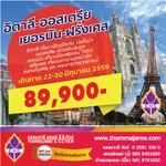 อิตาลี-ออสเตรีย-เยอรมัน-ฝรั่งเศส เดินทางวันที่ 22-30 มิถุนายน 2559 ราคาพิเศษ 89,900 บาท