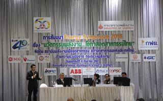 ส.อ.ท.จัดสัมมนา Energy Symposium 2018
