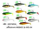 เหยื่อปลายาง WEEBASS รุ่น WSS-04