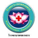 ประกาศนโยบายระบบบริการสุขภาพ โรงพยาบาลคลองหลวง