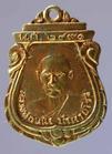 เหรียญหลวงพ่อหนึ่ง วัดห้วยโรง รุ่นแรก ปี2491