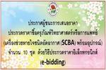 0191  ประกาศผู้ชนะการเสนอราคา ประกวดราคาซื้อครุภัณฑ์วิทยาศาสตร์หรือการแพทย์  (เครื่องช่วยหายใจ ชนิดอัดอากาศ (SCBA) พร้อมอุปกรณ์) จำนวน 10 ชุด  ด้วยวิธีประกวดราคาอิเล็กทรอนิกส์  (e-bidding)