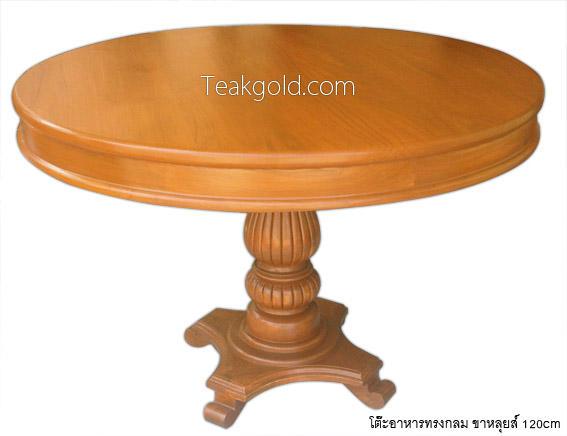 โต๊ะอาหารไม้สักกลม ขาหลุยส์ 120_016