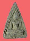 หลวงปู่ดี วัดพระรูป เนื้อชิน ปี25