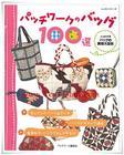 หนังสืองานฝีมือญี่ปุ่น Patchwork Bag 100