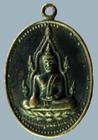 เหรียญพระเจ้าใหญ่อินแปลง หรือเหรียญศรีอุบล วัดมหาวนาราม อุบลฯ