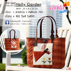 Kit Set กระเป๋า Holly Garden (สมาชิกลด5%)