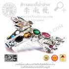 SR149 แหวนเงินพญานาคพลอยนพเก้า(น้ำหนักโดยประมาณ9.0กรัม)(เงิน 92.5%)