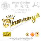 (งานสั่ง)จี้ห้อยคอทองฝังเพชรตัดเป็นชื่อ(สูง12*40มิล) ทอง90%