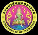 📌📌📌กรมกำลังพลทหารบก เปิดรับสมัครบุคคลสอบคัดเลือกบรรจุเข้ารับราชการเป็นพนักงานราชการ ม.3/ม.6/ปวช. ตั้งแต่ วันที่ 17 � 25 ธันวาคม 2563
