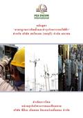 PEA ENCOM  ดำเนินการจัดอบรมหลักสูตร �มาตรฐานการติดตั้งและบำรุงรักษาระบบไฟฟ้า�  ให้กับ บริษัท สหโคเจน (ชลบุรี) จำกัด มหาชน ซึ่งเป็นบริษัท ในเครือ สหพัฒน์