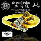 แหวนฝังเพชร(ทอง3.5g)(เพชร0.14ct)