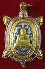 เหรียญเต่าหลวงปู่หลิว(2) วัดไร่แตงทอง พิมพ์หลวงปู่หลิว รุ่นปลดหนี้ ปี 2540