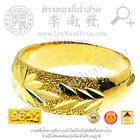 แหวนหน้าแบนตัวลายตัน (2สลึง)ทอง 96.5%
