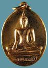 เหรียญหลวงพ่อทองคำ วัดไตรมิตรวิทยาราม กทม.