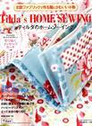 หนังสือตุ๊กตา Tilda's Home Sewing ภาษาญี่ปุ่น เล่มใหม่ล่าสุด ****หนังสือมือสอง****