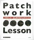 ++รับสั่งจอง++ หนังสืองานฝีมือญี่ปุ่น First Patchwork Lesson ของ Yoko Saito